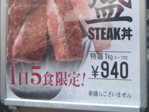 秋葉原ステーキタケルで特盛りステーキ丼006