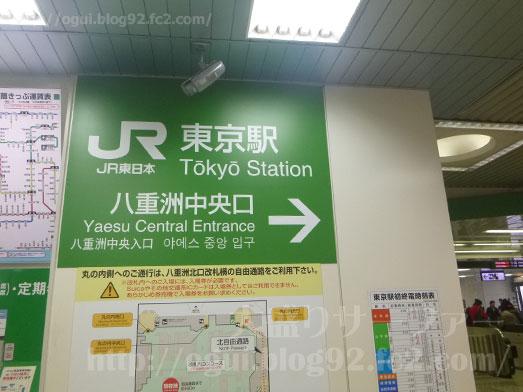 玉丁本店八重洲店で味噌煮込みうどん002