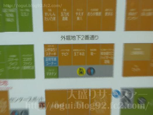 玉丁本店八重洲店で味噌煮込みうどん004