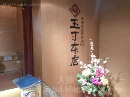 玉丁本店八重洲店で味噌煮込みうどん006