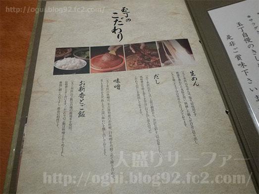 玉丁本店八重洲店で味噌煮込みうどん010