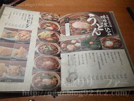 玉丁本店八重洲店で味噌煮込みうどん012