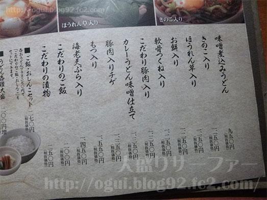 玉丁本店八重洲店で味噌煮込みうどん013