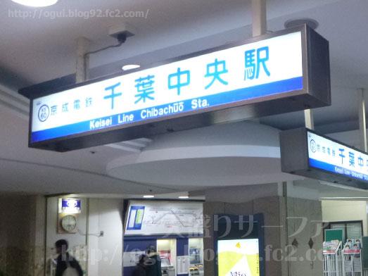 千葉県庁前とんかつオオノでランチ002