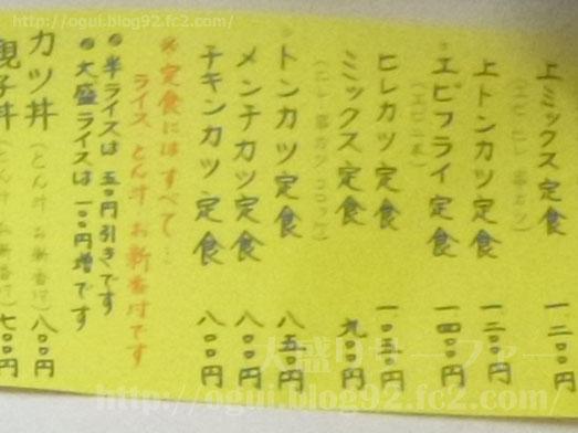 千葉県庁前とんかつオオノでランチ012