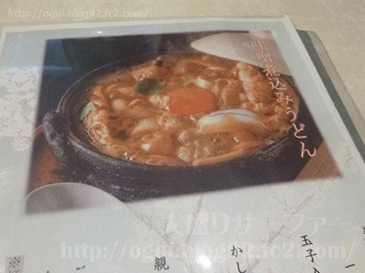 味噌煮込みうどん山本屋総本家012