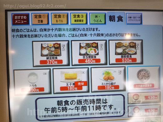 やよい軒納豆朝食おかわり自由099