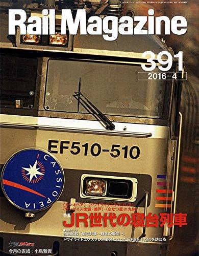 rail magagine