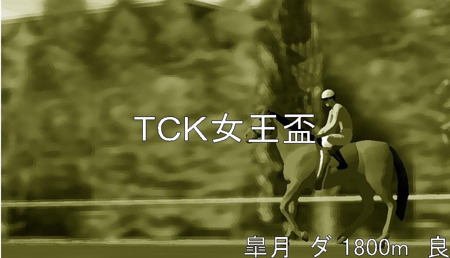 TCK女王盃