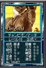 チャンピオンマーチカード