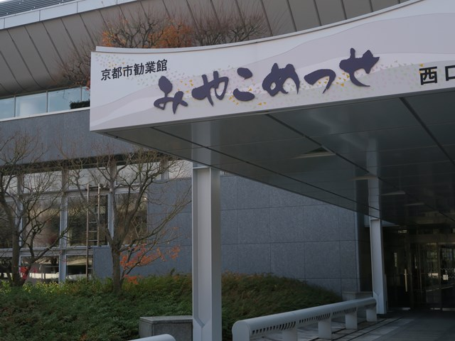 京料理展示大会 (1)