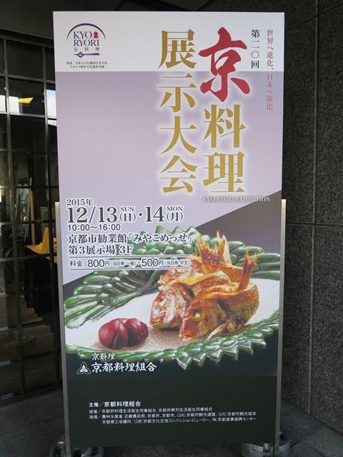 京料理展示大会 (2)
