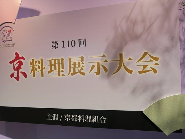 京料理展示大会 (3)