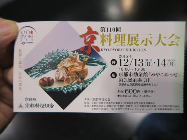 京料理展示大会 (7)