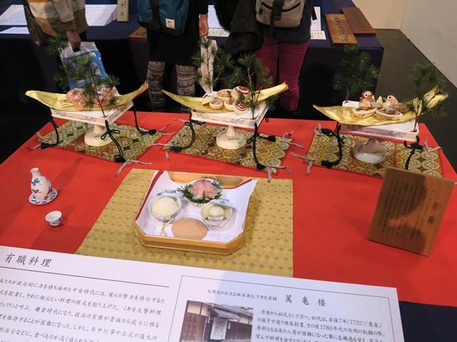 京料理展示大会 (8)
