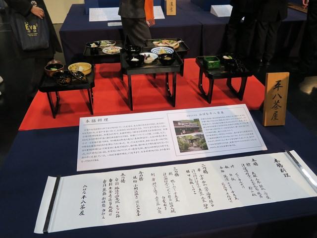京料理展示大会 (9)