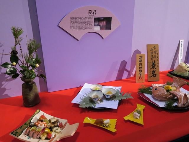 京料理展示大会 (14)