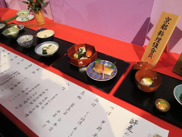 京料理展示大会 (16)