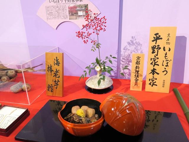 京料理展示大会 (18)