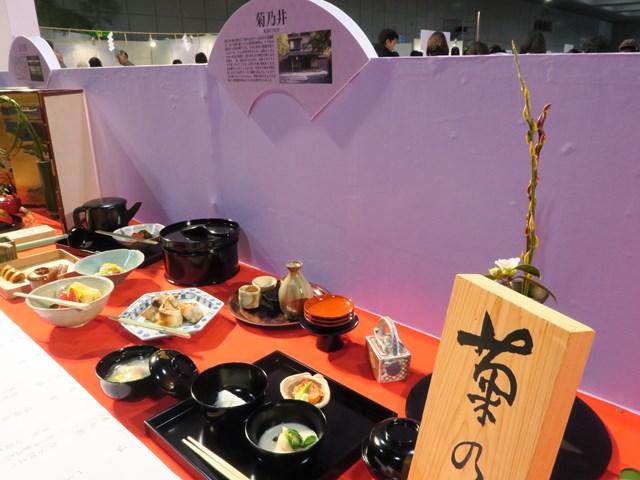 京料理展示大会 (19)