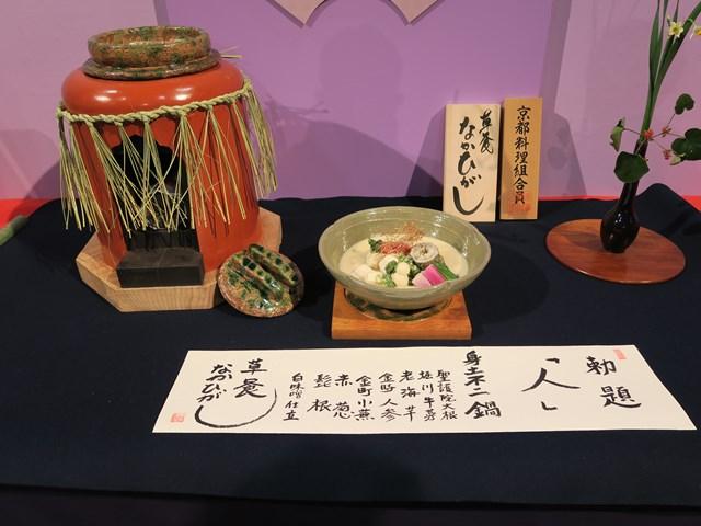 京料理展示大会 (24)