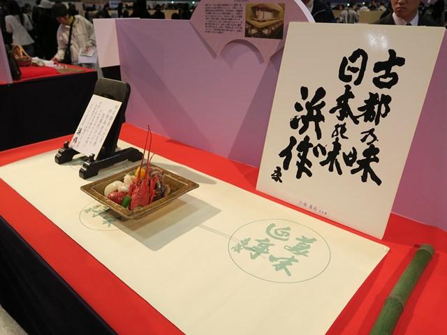 京料理展示大会 (25)