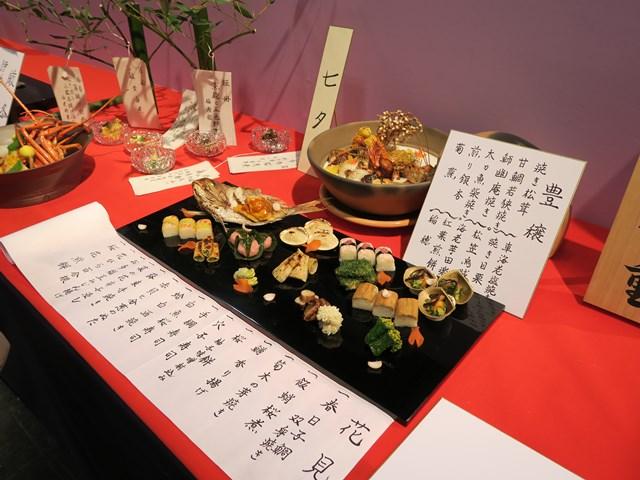 京料理展示大会 (30)