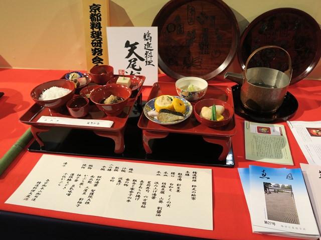 京料理展示大会 (32)