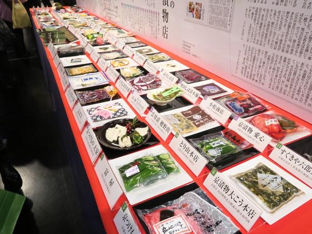 京料理展示大会 (36)