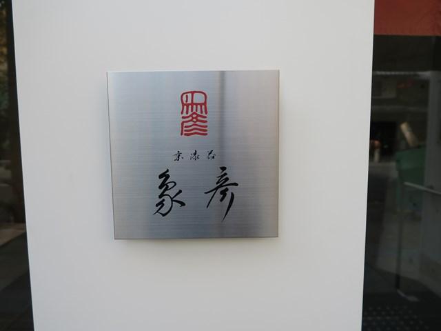 京料理展示大会 (40)
