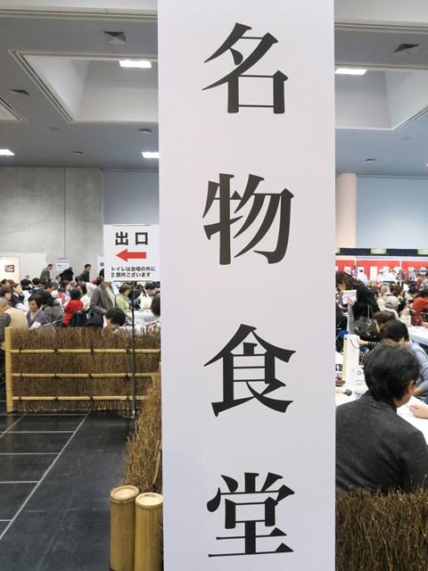 京料理展示大会 (44)