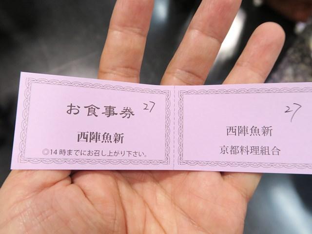 京料理展示大会 (45)