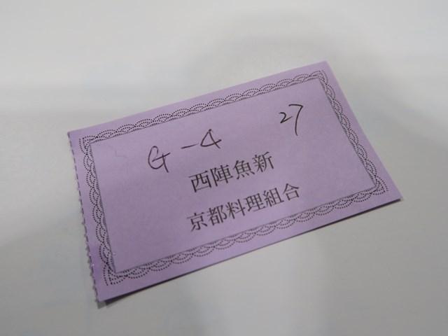 京料理展示大会 (46)