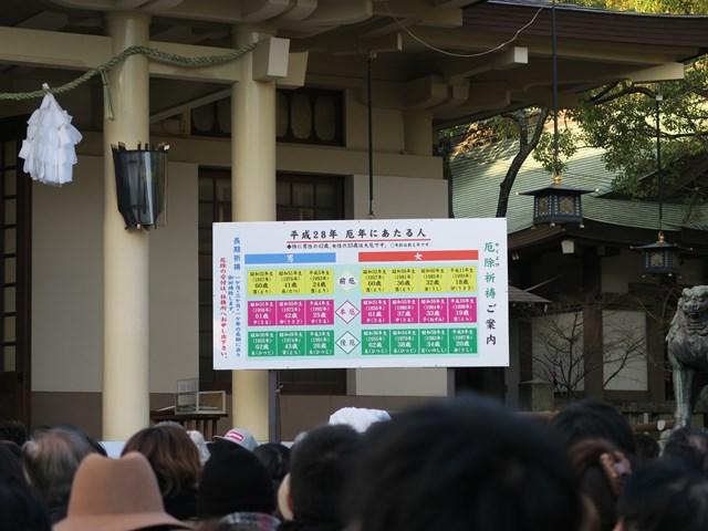 160101 湊川神社 (7)