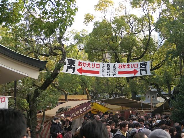 160101 湊川神社 (10)
