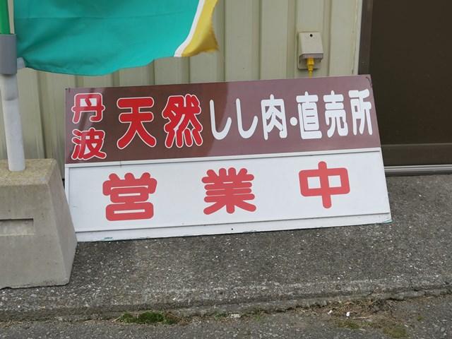 猪昌 (3)