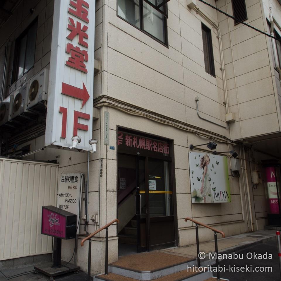 「新札幌駅名店街」への入り口
