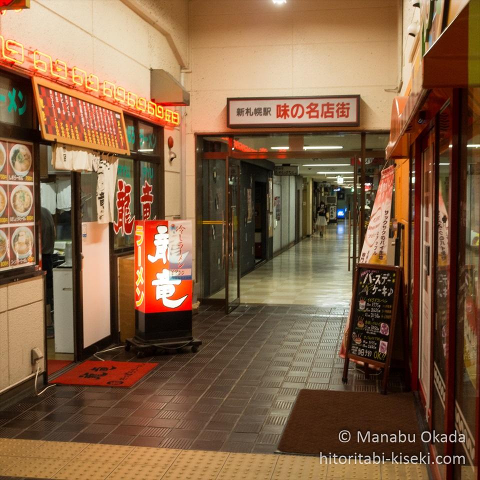 JR新札幌駅側から見た味の名店街