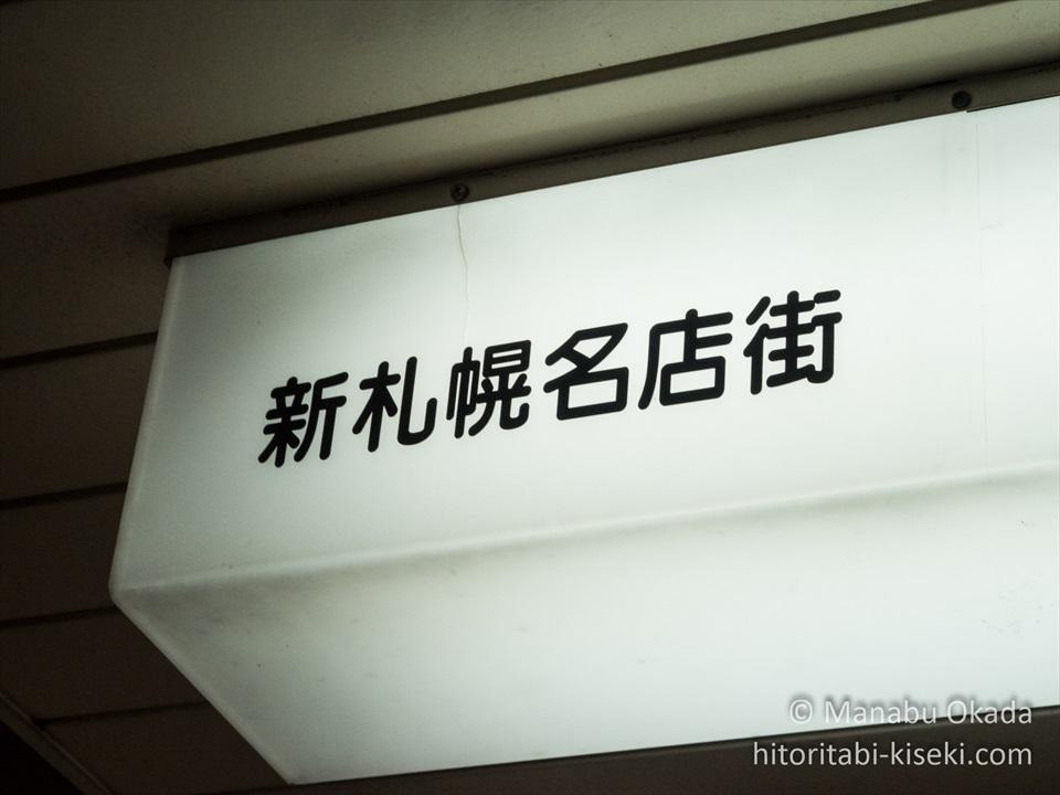 新札幌名店街の看板