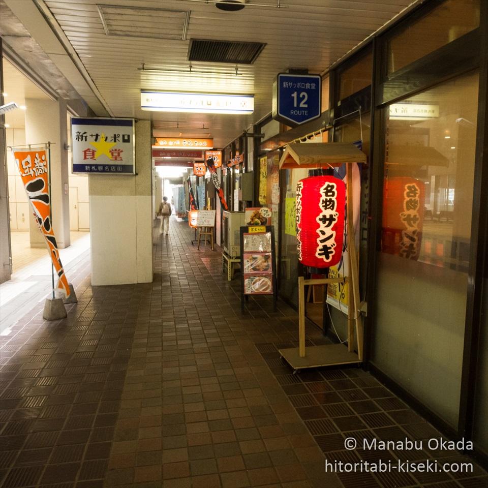 一階エリアにある新札幌名店街