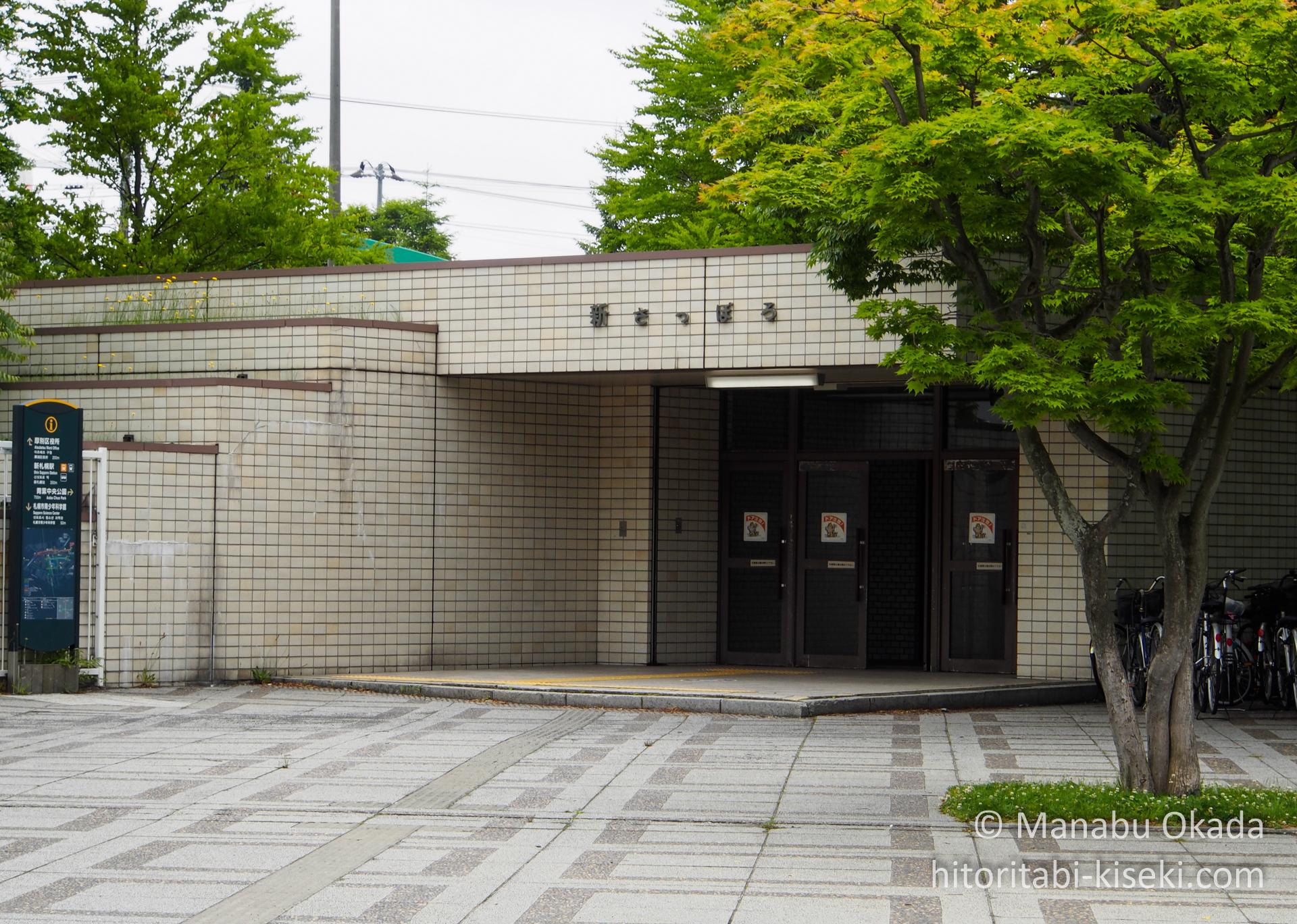 subway-shin-sapporo-station.jpg