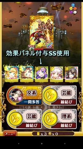 2015-10-25-09-33-06元帥パネル→効果パネル