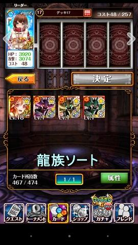 2015-10-25-00-02-12龍族ソート1