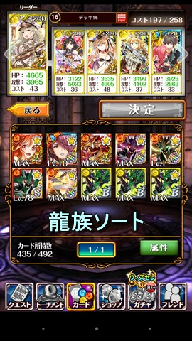 2015-10-26-15-14-59龍族ソート