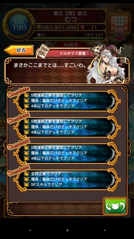2015-10-26-11-03-49龍族縛りコンプ!