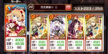2015-11-06-21-06-13弐式火デッキ