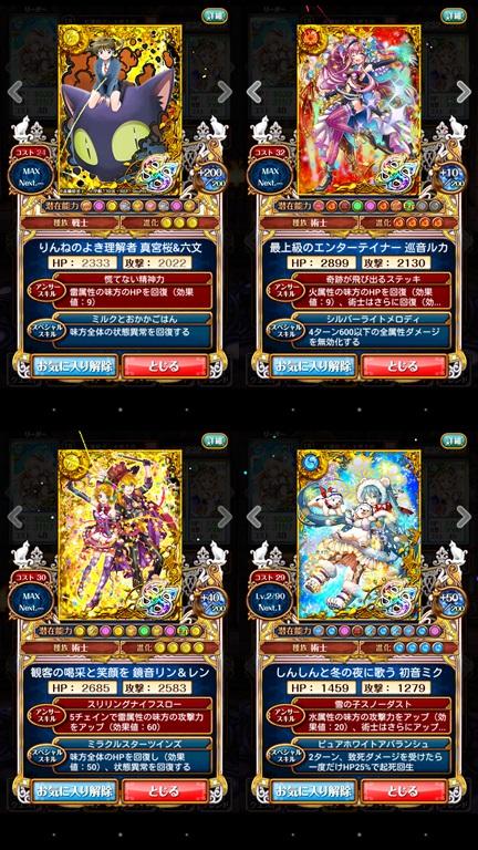 2015-11-29-18-19-53-tile育成2