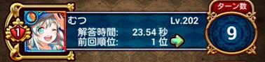 2015-12-18-12-15-49参式クリアターン
