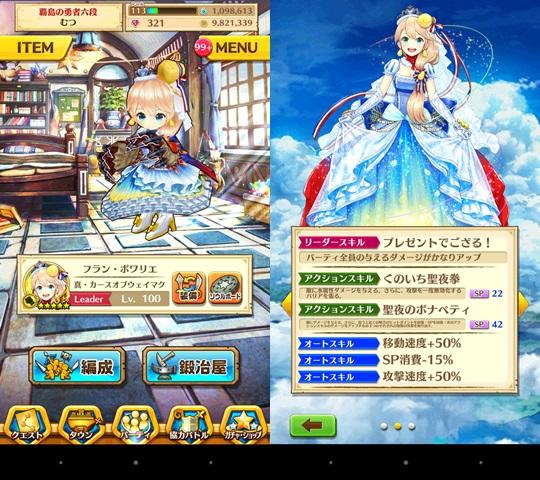 2016-01-05-12-40-55白猫聖フラン