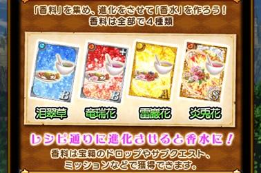 2016-01-26-17-58-16香料